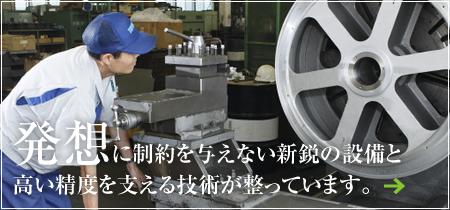 発想に制約を与えない新鋭の設備と高い精度を支える技術が整っています。